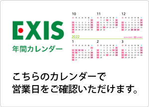 EXIS年間カレンダー