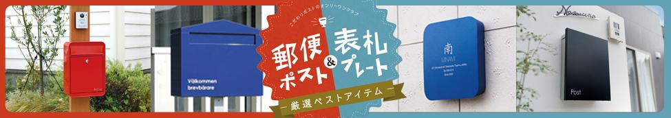 郵便ポスト&表札プレート 厳選ベスト 2019