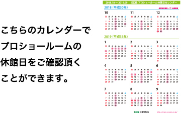 プロショールーム休館日カレンダー